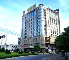 紫鑫大酒店