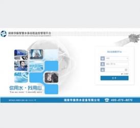 长沙智慧水务云服务管理平台